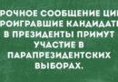 Подборка самых лучших приколов в сети, 29.06.20